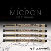日本樱花针管笔 防水勾线笔 手绘描线笔 设计草图笔 漫画笔动漫设计黑色勾边笔手绘漫画专用笔绘图笔套装