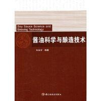 酱油科学与酿造技术包启安著9787501974214中国轻工业出版社