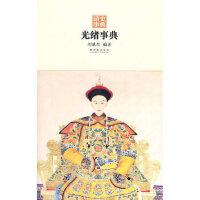 光绪事典 刘耿生 9787513400268 故宫出版社