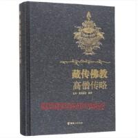 藏传佛教高僧传略 拉科・益西多杰 编译 青海人民出版社 藏传佛教正版书籍