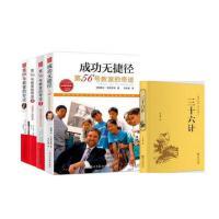正版 第56号教室的奇迹套装 1+2+3+成功无捷径 4册 + 三十六计李镇西推荐 教师和家长如何培养教育孩子 第56