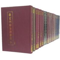 钦定四库全书荟要(珍藏版)一套500本 影印本 16开精装 吉林出版集团有限责任公司68000元