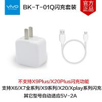 VIVO X20/X9/X9S/X9L/X7/X6/Plus原装充电器套装9V/2A闪充5V双引擎快充数据线套装