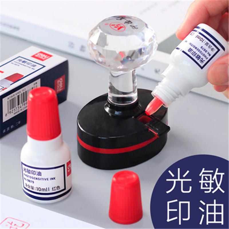 得力9879光敏印油 发票印章油 红色快干印泥油原子印油印章墨水