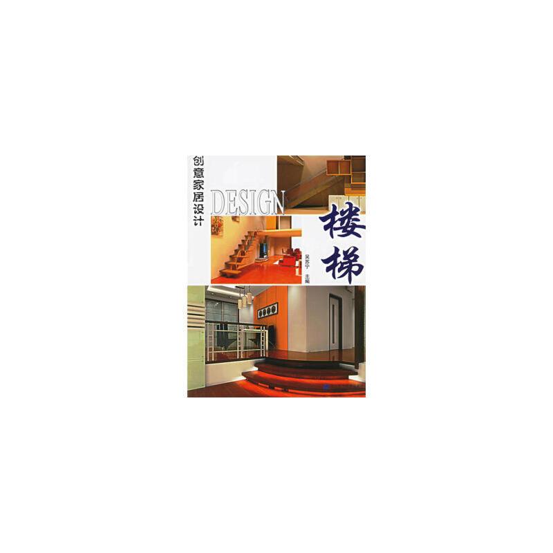 全新正版 创意家居设计:楼梯 吴苏宁 辽宁科学技术出版社 9787538144031缘为书来图书专营店 正版图书