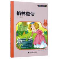 格林童话-儿童启蒙故事经典-美绘注音版 杨驰原 9787560596006