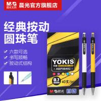 晨光文具圆珠笔0.7/0.5办公用品学习用品中油笔原子笔 BP0048