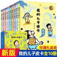 我的儿子皮卡全套10册含大地神 尖叫 影子灰狗 跑偏的人 仰望天空的猫 矮鬼曹文轩系列著二十一世纪出版儿童文学读物励志