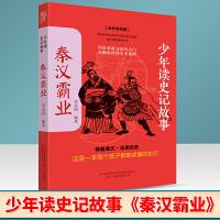 少年读史记故事秦汉霸业高金国编著课外必读国学经典名著