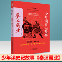 少年读史记故事秦汉霸业高金国编著课外国学经典名著