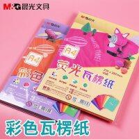 晨光(M&G)文具 A4/8K荧光多功能瓦楞纸 学生折纸 简单折系列叠纸材料