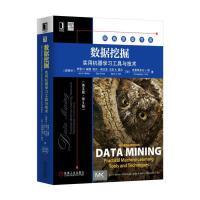 【包邮特价】数据挖掘:实用机器学习工具与技术(英文版第4版) 230323
