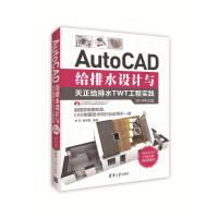 AutoCAD给排水设计与天正给排水TWT工程实践(2014中文版)