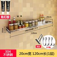 厨房置物架免打孔调料架墙壁置物架壁挂免钉调味料架厨房收纳架子