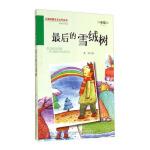 (彩图版)原创儿童文学:后的雪绒树(货号:TW) 9787547027868 北方联合出版传媒(集团)股份有限公司,万
