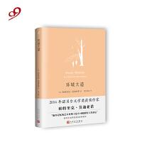 莫迪亚诺作品系列:环城大道(精装) 诺贝尔文学奖;;定价和实际定价不对建议者物购