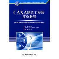 【正版二手9成新】CAXA制造工程师实例教程 孟秀云