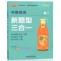 绿卡图书PASS 学霸英语高二/2 新题型三合一高二英语阅读理解7选5