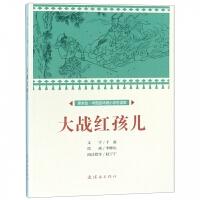 大战红孩儿/课本绘中国连环画小学生读库