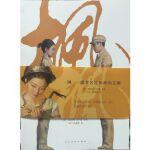 枫 一部著名连环画的文献陈宜明9787102070544人民美术出版社