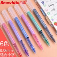 白雪0.38直液式走珠笔 全针管直液式走珠笔男女学生用中性笔彩色中性笔手账手绘笔0.38mmT16