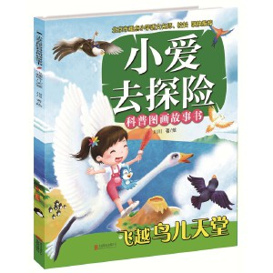 小爱去探险科普图画故事书---飞跃鸟儿天堂