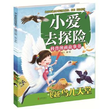 小爱去探险科普图画故事书---飞跃鸟儿天堂奇妙有趣的儿童探险故事,爱与勇敢的冒险之旅