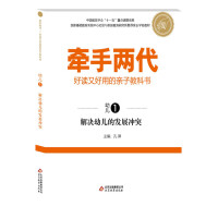 牵手两代・好读又好用的亲子教科书 解决幼儿的发展冲突(幼儿①)