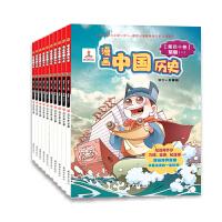 漫画中国历史第五辑(明朝-清朝 40集-48集)