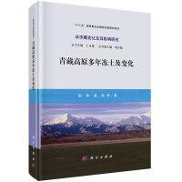 青藏高原多年冻土及变化