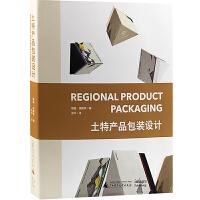 土特产品包装设计 设计思路与案例解析 包装形象 平面设计书籍