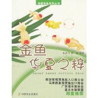 【全新正版】金鱼华夏之粹 张浩川,润龙 9787109154940 中国农业出版社