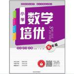 【全新正版】小学数学培优 五年级 耿莉娜 王渤 9787568864596 延边大学出版社