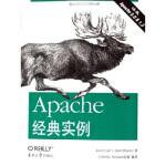 【新书店正版】Apache经典实例[美] 科尔(Coar K.)东南大学出版社9787564102807
