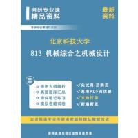 北京科技大学813 机械综合(包括机械设计、自动控制原理)之机械设计考研精品资料/2022年考研配套资料 北京科技大学