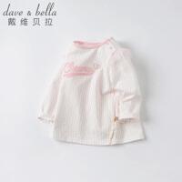 【2件5折价:49】戴维贝拉女童打底衫春秋儿童长袖T恤小童宝宝条纹纯棉女
