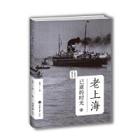老上海:已逝的时光(老城影像丛书)