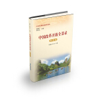中国改革开放全景录﹒福建卷