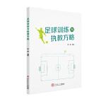足球训练与执教方略