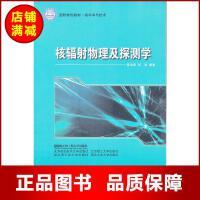 (BB)核辐射物理及探测学(国防特色教材核科学与技术) 陈伯显,张智 编著 哈尔滨工程大学出版社