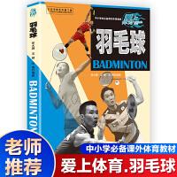 正版中小学生课外体育教材爱上体育羽毛球按照国家发展少年儿童体育事业的需要为少年儿童提供有关体育运动项目的知识介绍