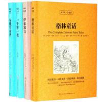 中英文英汉对照 格林童话 安徒生童话 一千零一夜 伊索寓言 双语读物英语读物读名著学英语正版一千零一夜。