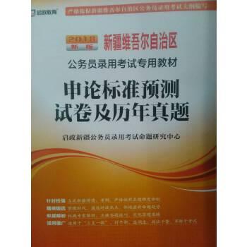 新疆维吾尔自治区公务员考试用书:申论标准预测试卷及历年真题