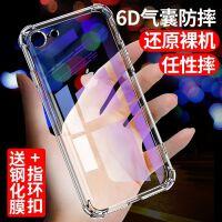 苹果6splus手机壳iphone6保护套6/6s/6p/6plus潮牌新款六p透明软壳硅胶全包气囊防摔手机套抖音网红