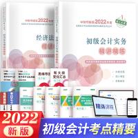 备考2022 初级会计职称考试教材2021 初级会计2021 初级会计资格考试精讲精练 经济法基础、初级会计实务2021