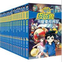皮皮鲁和鲁西西系列全新版第一辑 第二辑第1 2辑全套共17册总动员经典童话系列《皮皮鲁和遥控老师》7-8-9-10-1