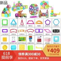 磁力片儿童玩具3-6岁男女孩磁力贴片拼装吸铁石磁铁积木玩具