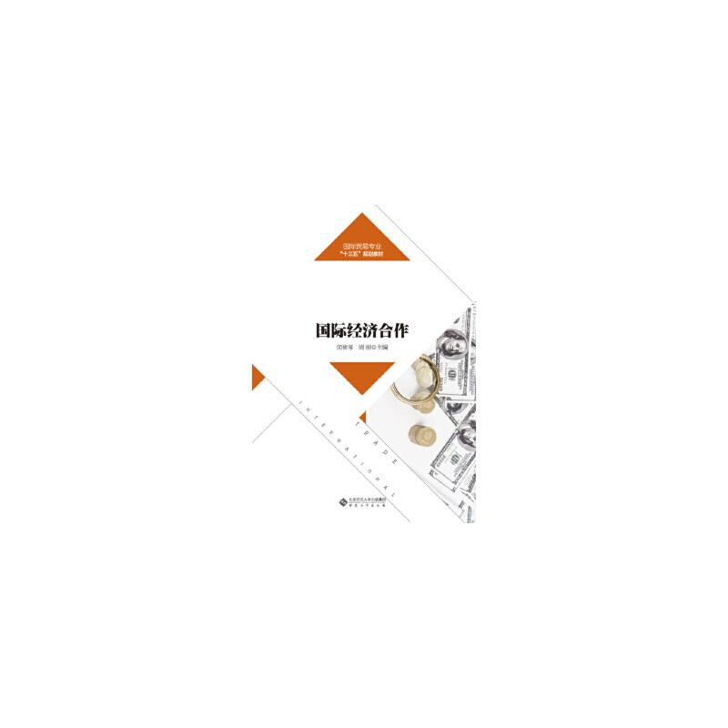 【正版全新直发】国际经济合作 闵树琴,周丽 9787566418265 安徽大学出版社
