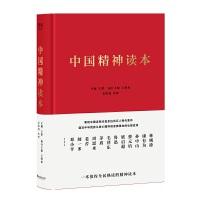 正版全新 中国精神读本