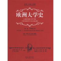 欧洲大学史 第一卷 (瑞士)吕埃格,(比)里德-西蒙斯 分册;张斌贤 河北大学出版社 9787810971942